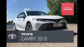 Toyota Camry 2018. Королева ликвида, подруга чиновника и звезда автоугона.