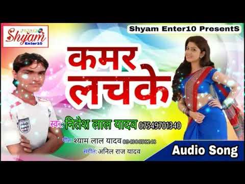 Gajabe Kamar Lachke Aail Baru Bangal Se Gori Bach Ke Super Hit Bhojpuri Song 2017