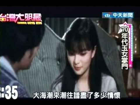 台灣大明星2011.02.20》永遠的玉女掌門人 銀霞預定今年復出