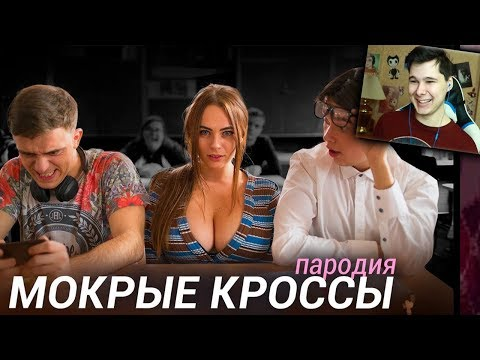 Тима Белорусских - МОКРЫЕ КРОССЫ (ПАРОДИЯ) - Реакция на Чоткий паца - Смотреть видео без ограничений