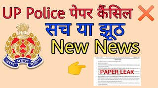 Up police written paper cancel Fake or Truth✖️ Latest news for All candidates. Watch carefully