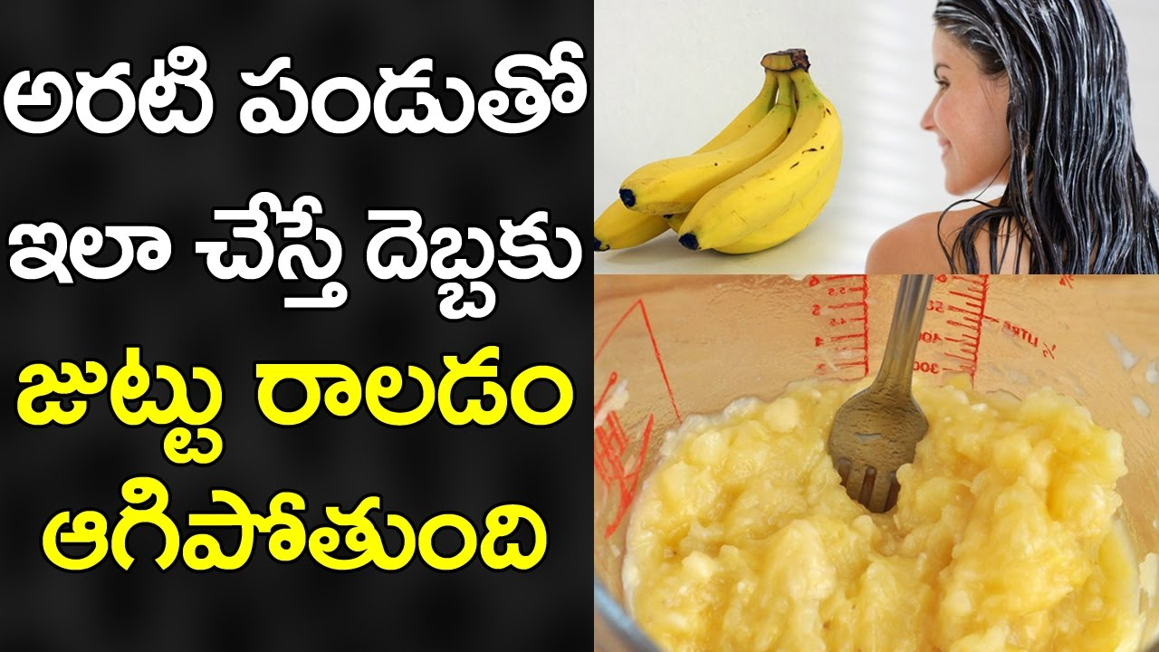 Amazing Benefits Of Banana For Hair How To Improve Hair Growth