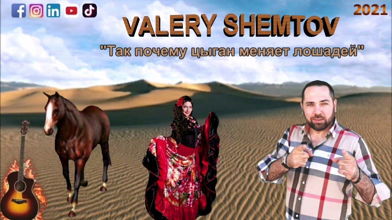 Valery Shemtov - Так почему цыган меняет лошадей Премьера 2021