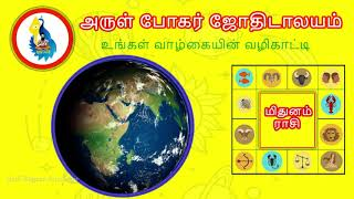 #Mithunam july month 2020 rasi palan in tamil |#ஜூலை மாதம் 2020 #மிதுனம்  ராசி பலன்