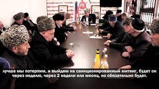 Обращение Совета тейпов к Евкурову, к депутатам Парламента, к молодежи и общественности Ингушетии