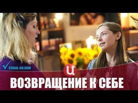 Сериал Возвращение к себе (2019) 1-4 серии детектив на канале ТВЦ - анонс