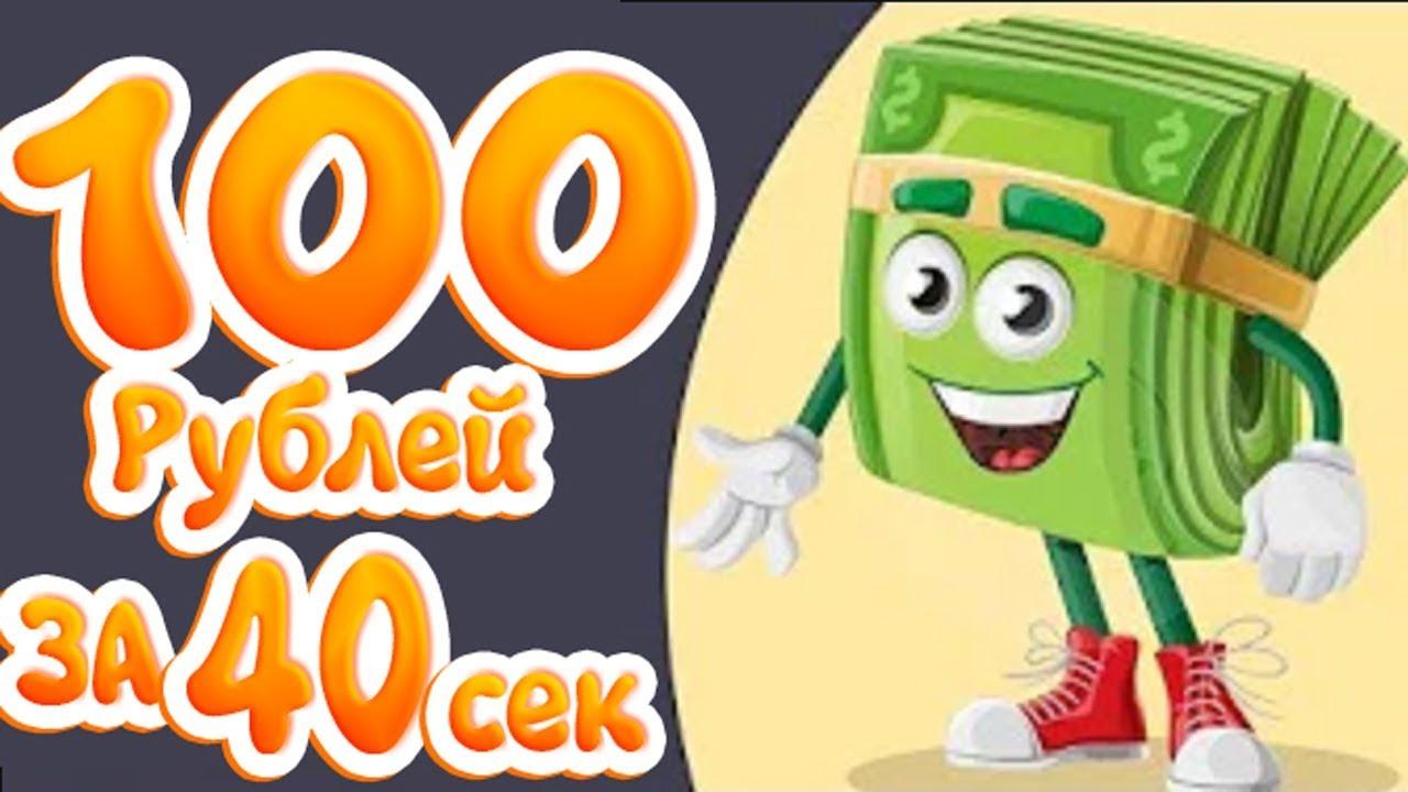 400 Рублей Быстро без Вложений!! | новый заработок на автомате