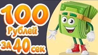 видео Как заработать в интернете без вложений 100 руб