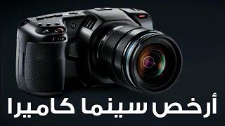 أرخص سينما كاميرا حقيقية Blackmagic Pocket Cinema Camera 4K Review