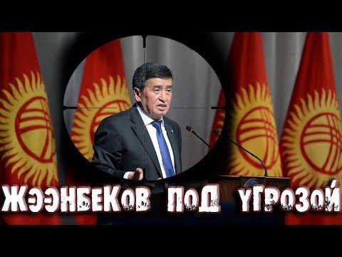 Судьба Жээнбекова под Угрозой?