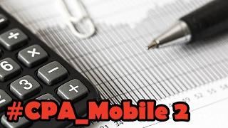 دورة CPA Mobile الدرس الثاني: خطة الإشتغال و ما الذي ستحتاج إليه للبدء في مجال CPA Mobile