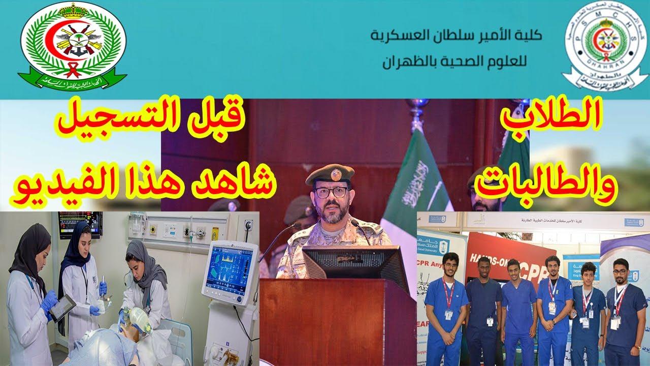 قبل التسجيل في كلية الأمير سلطان العسكرية للعلوم الصحية، 20 سؤال وجواب يهم الطلاب والطالبات