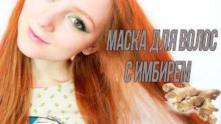 ♥ Имбирная маска для волос от MakeupKaty ♥
