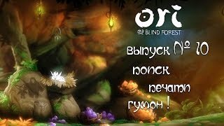 Ori and the Blind Forest | выпуск 10 | поиск печати Гумон в Туманном лесу!