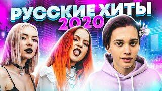 ТОП 25 САМЫХ НАЗОЙЛИВЫХ ПЕСЕН СЕНТЯБРЯ 2020