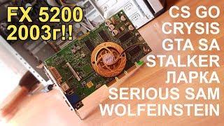 FX 5200 Компьютер с АВИТО за 300р