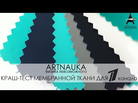 КРАШ-ТЕСТ мембранной ткани от АртНауки для первого канала [ArtNauka]