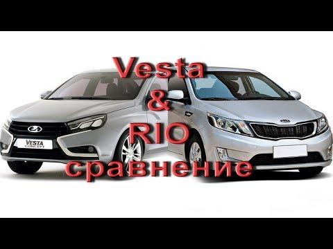 Лада Веста в сравнении с Киа Рио 2019. Люкс против Люкса. Все по честному. Lada Vesta \u0026 Kia Rio.