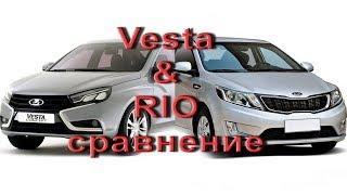 Лада Веста в сравнении с Киа Рио 2019. Люкс против Люкса. Все по честному. Lada Vesta & Kia Rio.