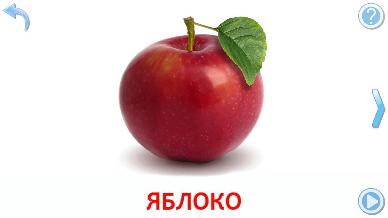Учим Овощи и Фрукты для Малышей | Расширяем знания детей ...