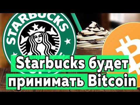 Starbucks будет принимать Bitcoin к оплате, а у QuadrigaCX пустые кошельки