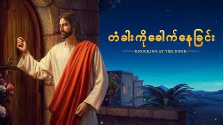 Myanmar Gospel Movie (တံခါးကိုခေါက်နေခြင်း) Wise Virgins Meet the Return of the Lord