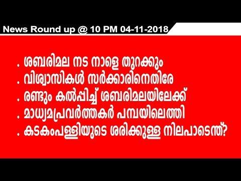 News roundup @ 10 pm Nov 4 I ഇന്നത്തെ പ്രധാനവാര്ത്തകള്