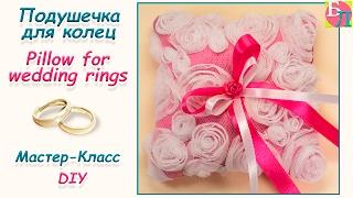 ПОДУШЕЧКА ДЛЯ КОЛЕЦ СВОИМИ РУКАМИ ♥ МАСТЕР-КЛАСС ♥ PILLOW FOR WEDDING RINGS ♥ DIY