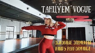 Элементы Hands Performance | ТАНЦУЕМ VOGUE С НУЛЯ