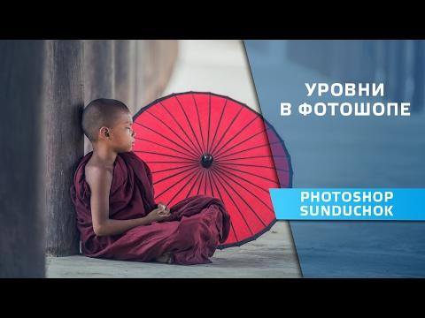 Уровни в фотошопе - Урок 2 | Как настроить тоновый баланс фото