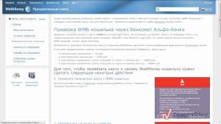 Как вывести деньги из WebMoney(http://www.teachvideo.ru/catalog/27 - еще больше обучающих роликов об электронной коммерции ответят на ваши вопросы на наше..., 2012-04-22T22:00:08.000Z)