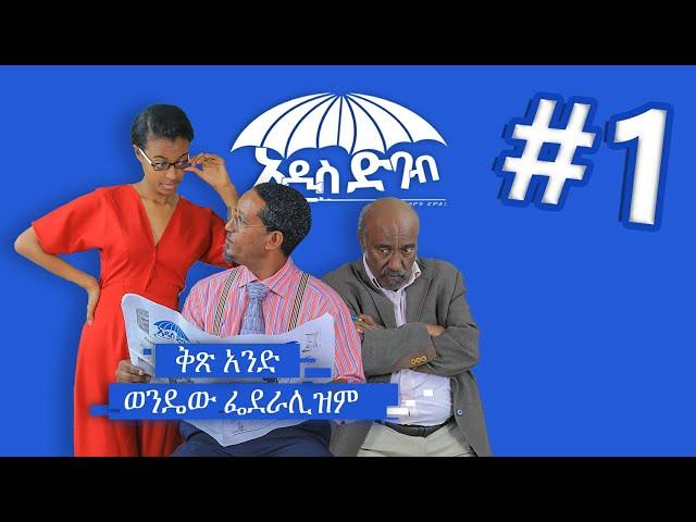 """""""አዲስ ድባብ"""" ድራማ ክፍል 1 / Addis Debab Ethiopian Sitcom Drama Part 1"""