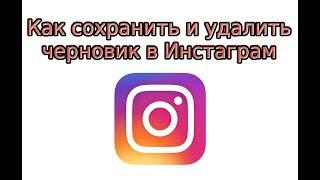 черновик в Инстаграм: как сохранить или удалить