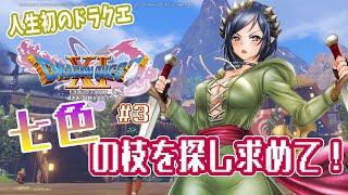 【ドラクエ11S】初見プレイ!七色の枝を探し求めて! #3【島村シャルロット / ハニスト】