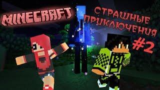 Minecraft: СТРАШНЫЕ ПРИКЛЮЧЕНИЯ #2 с Дианой и Максом