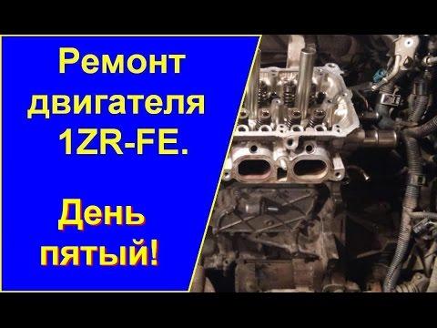 Ремонт двигателя 1ZR FE (TOYOTA COROLLA) своими руками! День пятый. (Перезалив)