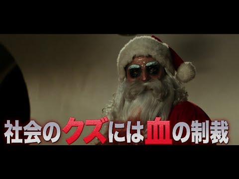 【映画】★サイレント・ナイト 悪魔のサンタクロース(あらすじ・動画)★