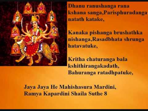 Mahishasura Mardini Stotram with Engish Lyrics  New Complete version