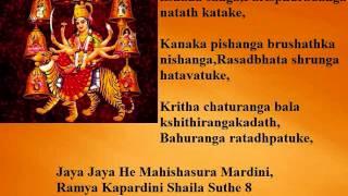 Mahishasura Mardini Stotram with Engish Lyrics - New (Complete version)