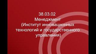 38.03.02  Менеджмент (Институт инновационных технологий и государственного управления)