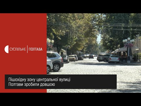 Суспільне Полтава: Пішохідну зону центральної вулиці Полтави зробили довшою