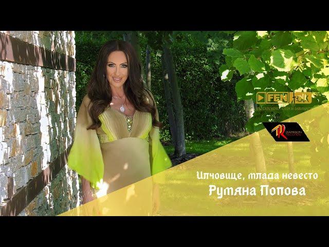 РУМЯНА ПОПОВА - Илчовице, млада невесто / RUMYANA POPOVA - Ilchovitse, mlada nevesto