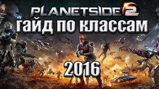 Planetside 2 гайд по классам 2016