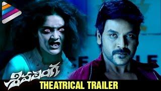 Raghava Lawrence Shivalinga Movie Theatrical Trailer | Ritika Singh | SS Thaman | P Vasu