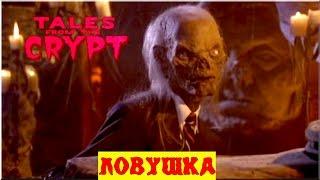 Байки из склепа - Ловушка | 3 эпизод 3 сезон | Ужасы | HD 720p