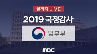 법무부 국정감사 (국회 법제사법위원회) - [끝까지 LIVE] MBC 뉴스특보 2019년 10월 15일