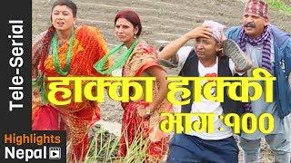 Hakka Hakki - Episode 100   2nd July 2017 Ft. Daman Rupakheti, Kabita Sharma