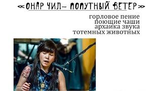 Ш. Ховенмей и Н. Дучева. Онар чил - Попутный ветер. 2017