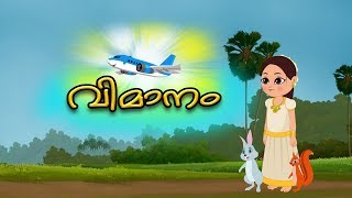 മലയാളി എയർപ്ലെയിൻ ഗാനം | Vimanam | Malayalam Nursery Rhymes | Kids Tv Malayalam