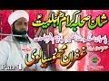 Allama Moulana Ghufran Mehmood Sialvi  Heart Touching Voice  Latest Speech 2017 Part 1 video